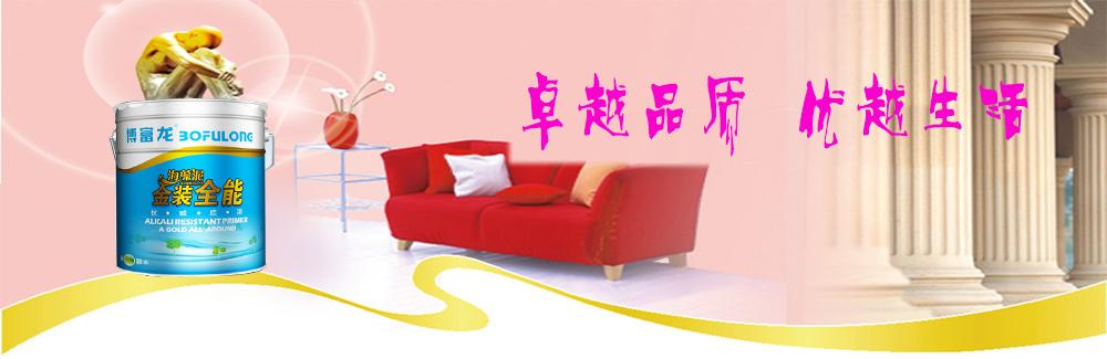 博富龙环保内墙涂料