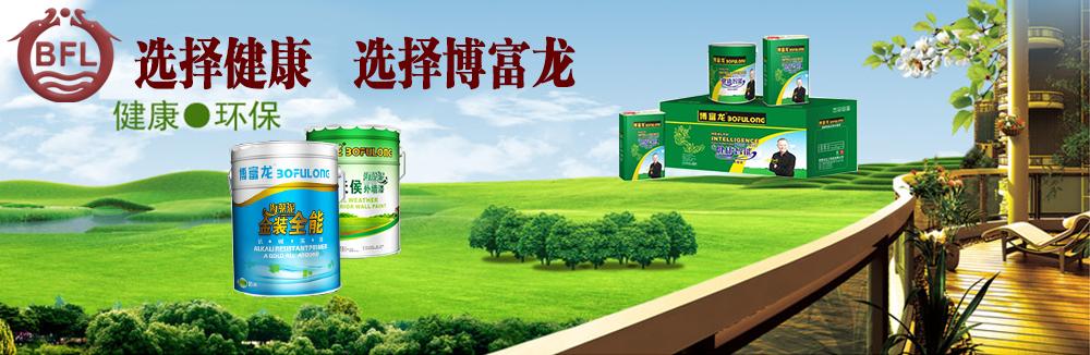 深圳环保内墙涂料